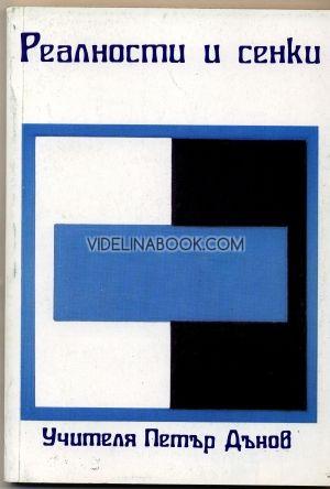 Реалности и сенки лекция на ООК година Х /1930-1931/