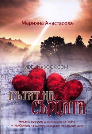 Пътят на сърцата:  уникална програма за привличане на любов и подобряване на взаимоотношенията с другите хора