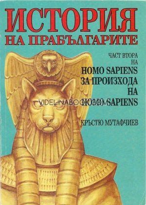 Homo Sapiens за произхода на Homo Sapiens Част 2: История на прабългарите