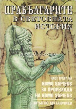 Homo Sapiens за произхода на Homo Sapiens Част 3: Прабългарите в световната история