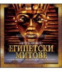 Египетски митове