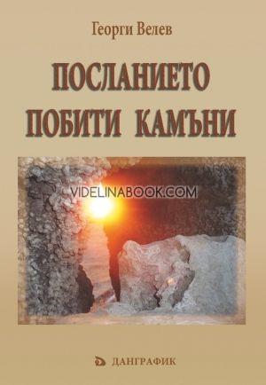 Посланието на Побити камъни
