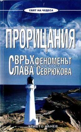Прорицания: свръхфеноменът Слава Севрюкова