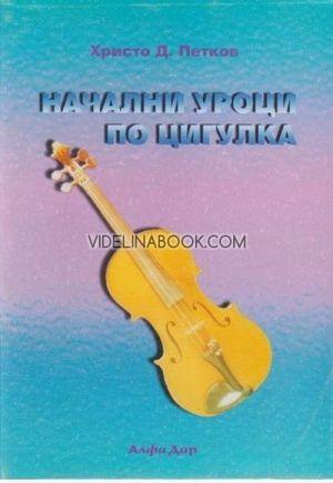 Начални уроци по цигулка
