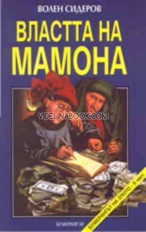 Бумерангът на злото - 2 част: Властта на Мамона