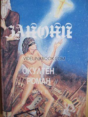 Занони, окултен роман, т.2