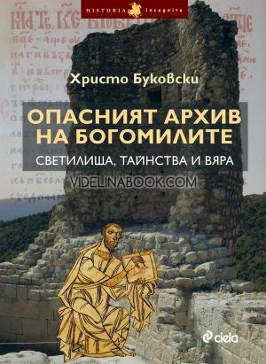 Опасният архив на богомилите/Светилища, тайнства и вяра