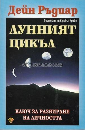 Лунният цикъл