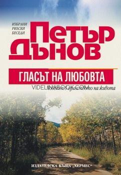 Петър Дънов: Гласът на Любовта