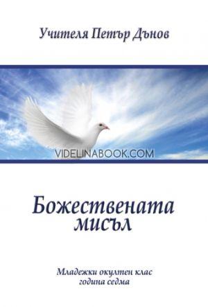 Божествената мисъл