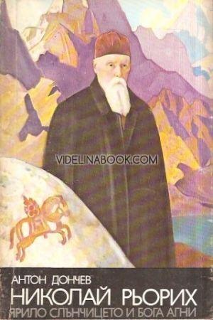 Николай Рьорих - ярило слънчицето и бога Агни