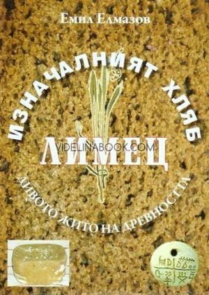 Изначалният хляб - книга 1: Лимец, дивото жито на древността