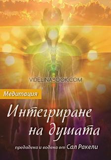 """Медитация """"Интегриране на душата"""""""