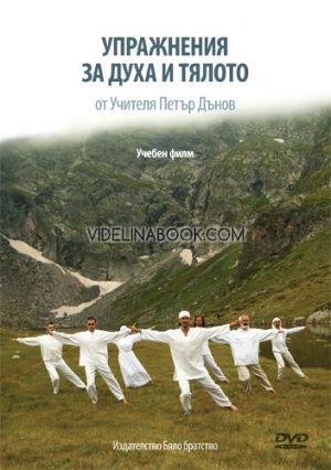Упражнения за духа и тялото от Учителя Петър Дънов