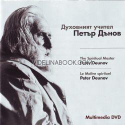 Духовният учител Петър Дънов