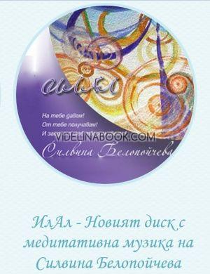 ИлАл - Новият диск с медитативна музика на Силвина Белопойчева