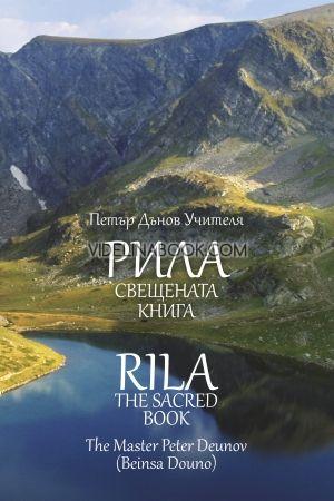 Rila The Sacred Book / Рила свещената книга