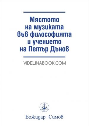 Мястото на музиката във философията и учението на Петър Дънов