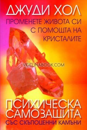 Психическа самозащита със скъпоценни камъни: Променете живота си с помощта на кристалите