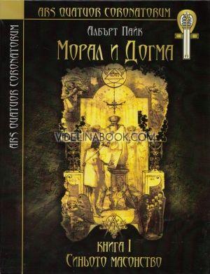Морал и догма Кн.1: Синьото масонство