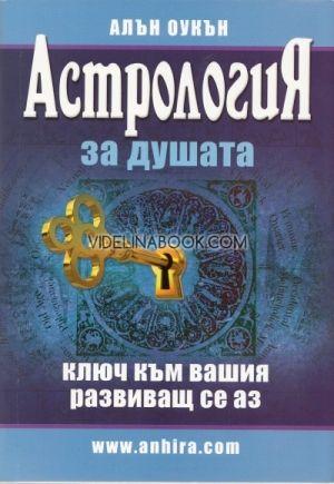 Астрология за душата. Ключ към вашия развиващ се аз.