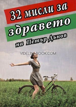 32 мисли за здравето
