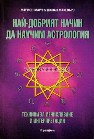 Най-добрият начин да научим астрология - Том 2. Техники за изчисляване и интерпретация