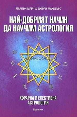Най-добрият начин да научим астрология - Том 6. Хорарна и елективна астрология
