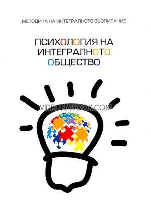 Методика на интегралното възпитание: Психология на интегралното общество