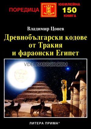 Древнобългарски кодове от Тракия и фараонски Египет