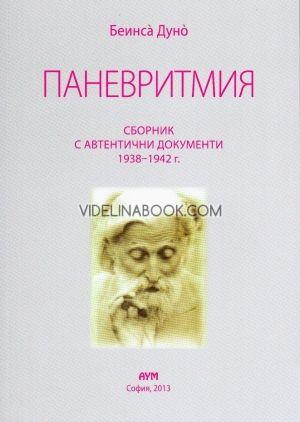 Паневритмия. Сборник с автентични документи 1938 - 1942 г.