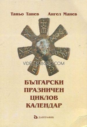 Български празничен циклов календар