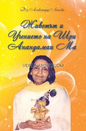 Животът и учението на Шри Анандамаи Ма