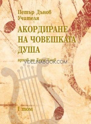 Акордиране на човешката душа - том 1. Архив на Боян Боев