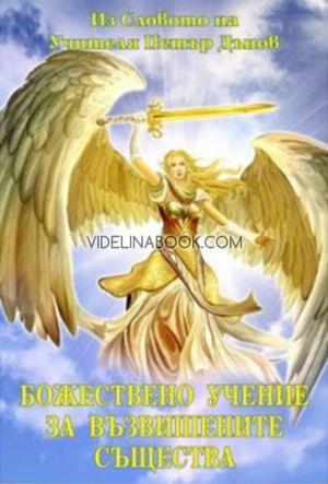 Божествено Учение за Възвишените същества. Из Словото на Учителя Петър Дънов