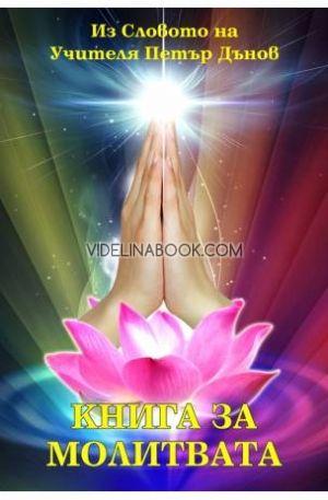 Книга за молитвата