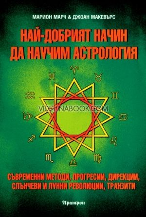 Най-добрият начин да научим астрология - Том 4 - Съвременни методи, прогресии, дирекции, слънчеви и лунни революции, транзити.