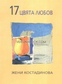 17 цвята любов
