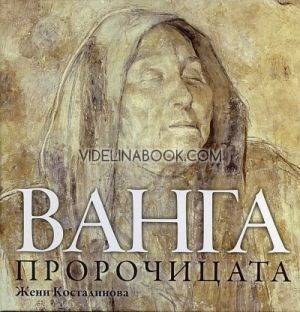 Ванга пророчицата