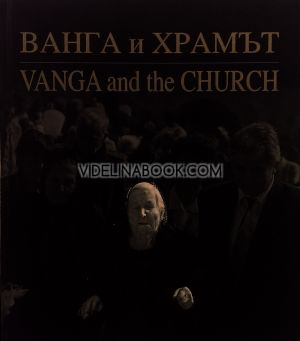 Ванга и Храмът.  Vanga and the Church