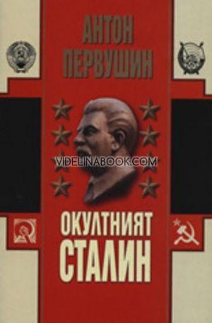 Окултният Сталин