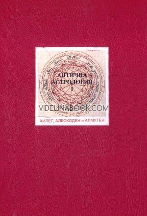 Антична астрология - Том 1 - Хилег, Алкокоден и Алмутен