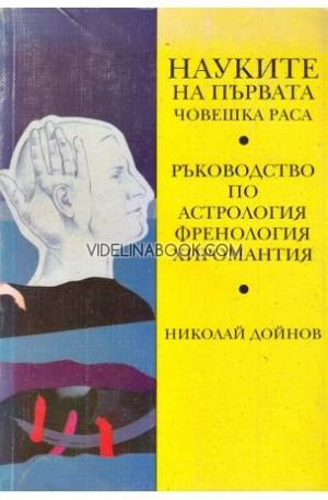 Науките на първата човешка раса - астрология, френология, хиромантия