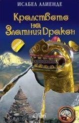 Кралството на златния дракон