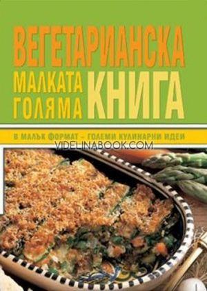 Малката голяма вегетарианска книга