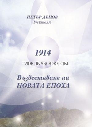 1914 - Възвестяване на Новата епоха