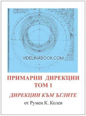 Примарни дирекции: Дирекции към ъглите, Том 1