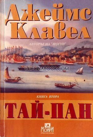 Тай-Пан. Книга втора