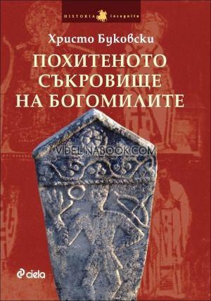 Похитеното съкровище на богомилите