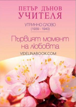 Първият момент на Любовта  Утринно слово (1939 - 1940 година